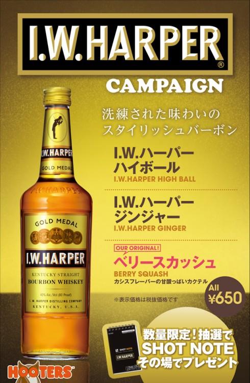 【渋谷店】「I.W.ハーパー」キャンペーン実施中!