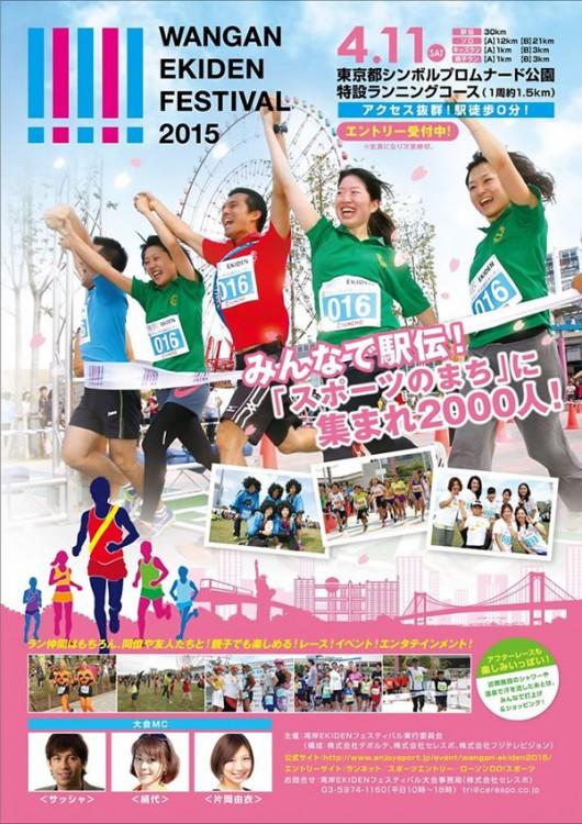 フーターズガールが「湾岸EKIDENフェスティバル2015」に登場!