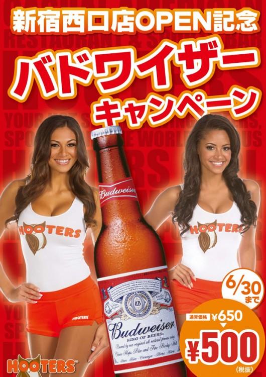 【新宿西口店】新宿西口店オープン記念!バドワイザー ワンコインキャンペーン