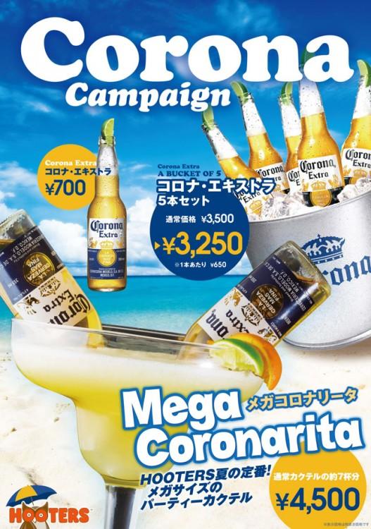 【赤坂店・銀座店・大阪店】コロナキャンペーン開催!