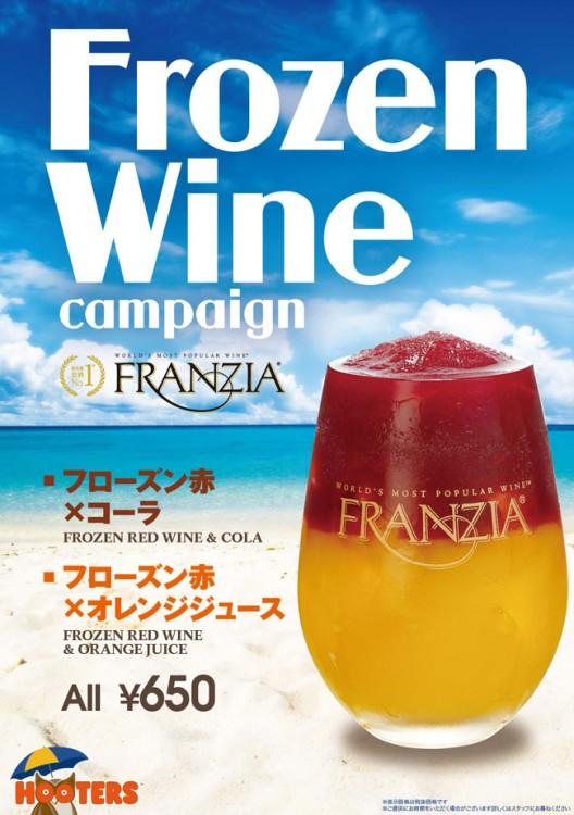 【渋谷店】シャリっと美味しい!フローズンワインキャンペーン開催