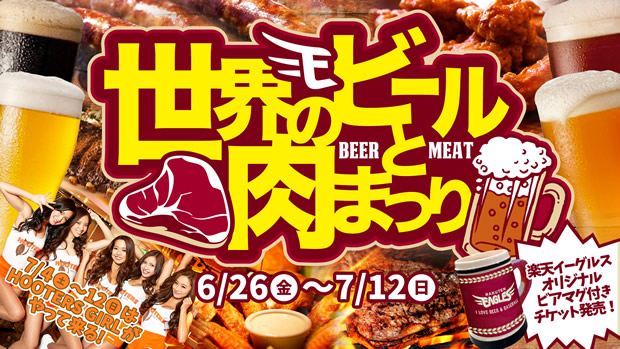 HOOTERSが東北に!「世界のビールと肉まつり」にHOOTERSが登場