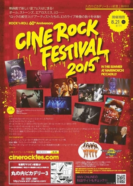 映画館がHOOTERSに!?『シネ・ロック・フェスティバル2015』とHOOTERSがコラボ