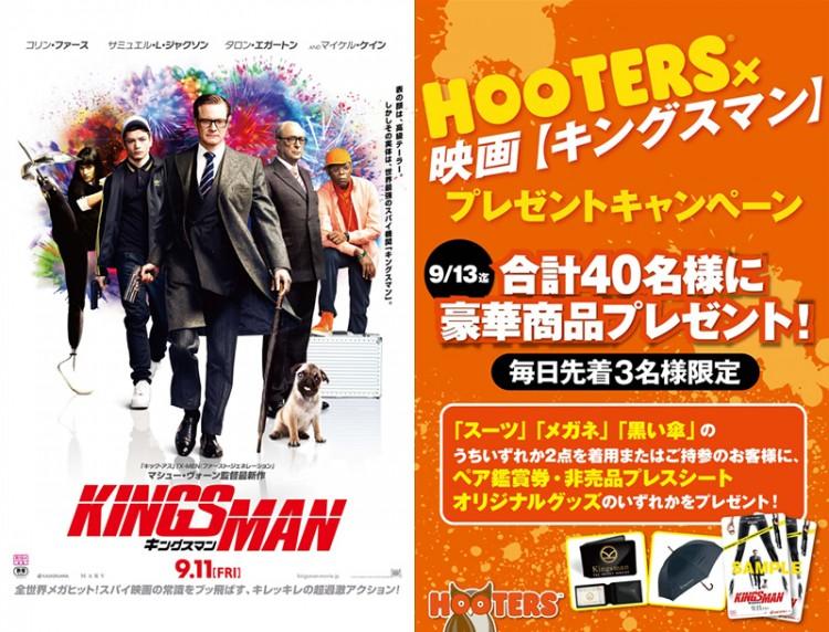 映画『キングスマン』とのコラボキャンペーンスタート!