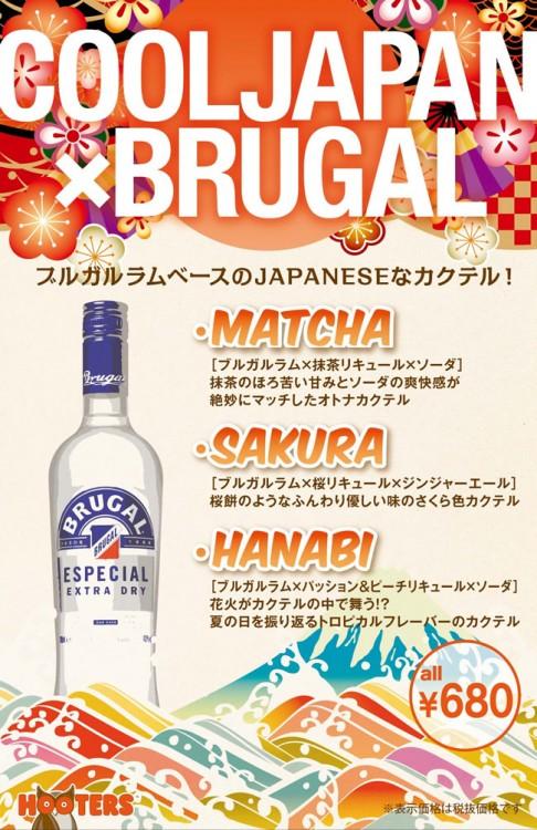 「COOL JAPAN」×「BRUGAL」キャンペーンスタート!