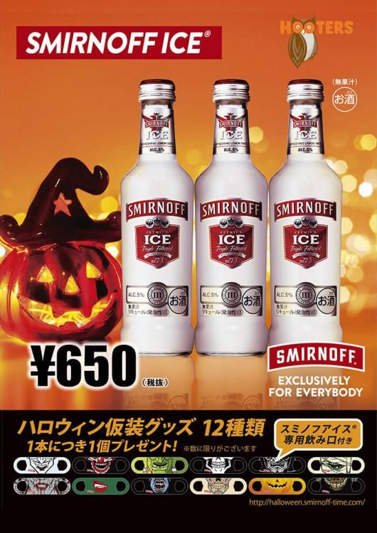 <渋谷>ハロウィン×スミノフアイスキャンペーンSTART!