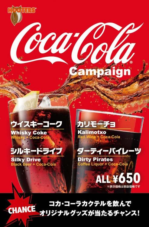 HOOTERS全店で「コカ・コーラカクテルキャンペーン」START!