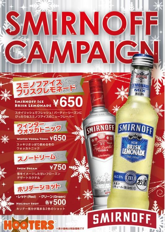12月1日よりスミノフウォッカキャンペーンSTART!