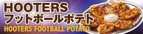 1月2日(土)より、期間限定メニュー「HOOTERS Football Skin」が登場!
