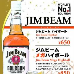 201601_HT_JIMBEAM_A0