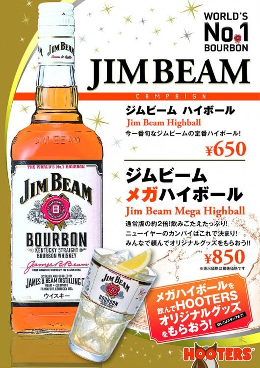 【赤坂/銀座/新宿西口/大阪】1月2日(土)よりJIM BEAMキャンペーンSTART!