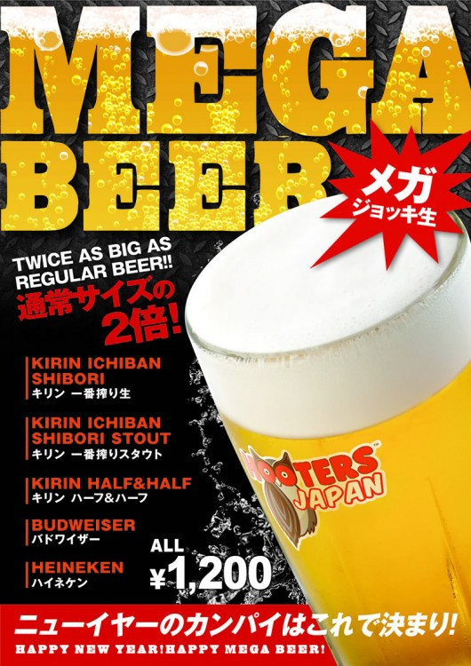 【渋谷店】1月2日(土)よりMEGAビールキャンペーンSTART!