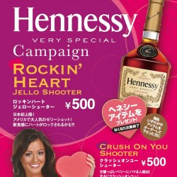 201602_HT_hennessy_pos