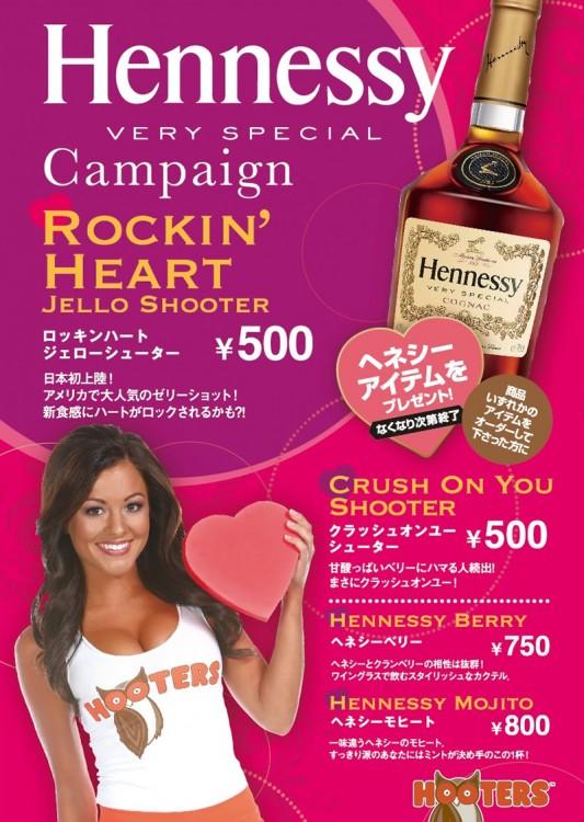 【赤坂/銀座/新宿西口/大阪】2月1日(月)よりHennessyキャンペーンSTART!