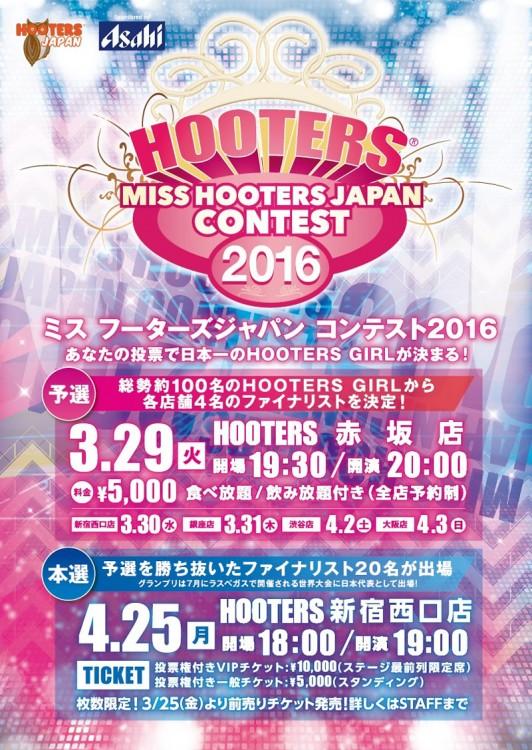 「ミス フーターズジャパン コンテスト2016」今年は各店舗で予選を開催!