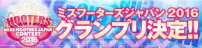 「ミス フーターズジャパン コンテスト2016」グランプリ決定!