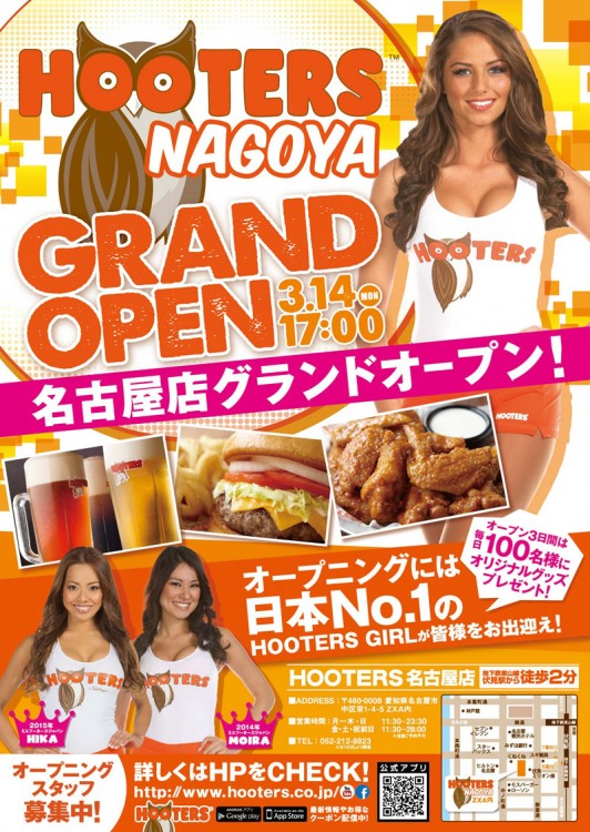 HOOTERS名古屋店が3月14日(月)にオープン!