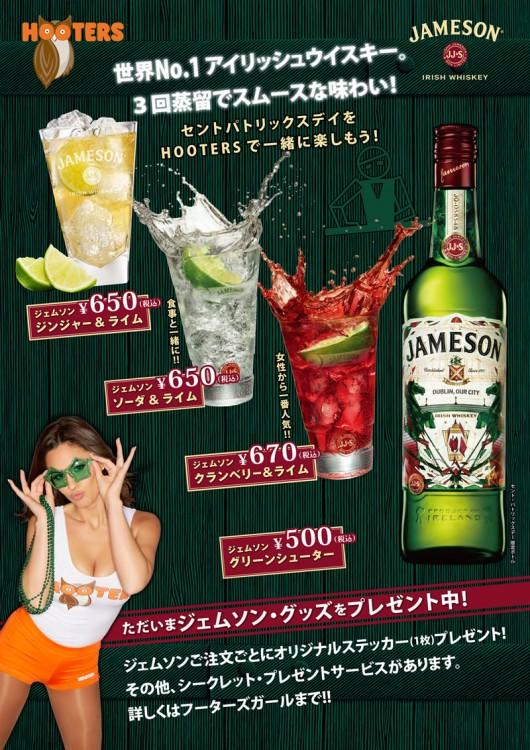 【赤坂店・大阪店】JAMESONキャンペーンスタート!