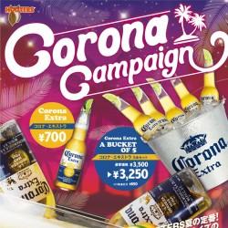 201606_corona_pos_web