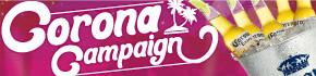 コロナ&コロナリータキャンペーンSTART!