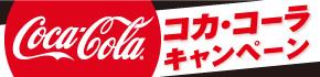 コカ・コーラキャンペーンSTART!
