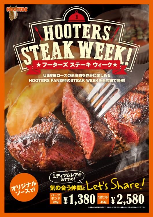 7月25日(月)より1週間限定「Steak Week」を開催!
