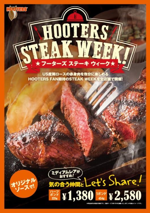 8月22日(月)から31日(水)まで大好評の「Steak Week」第2弾を開催!