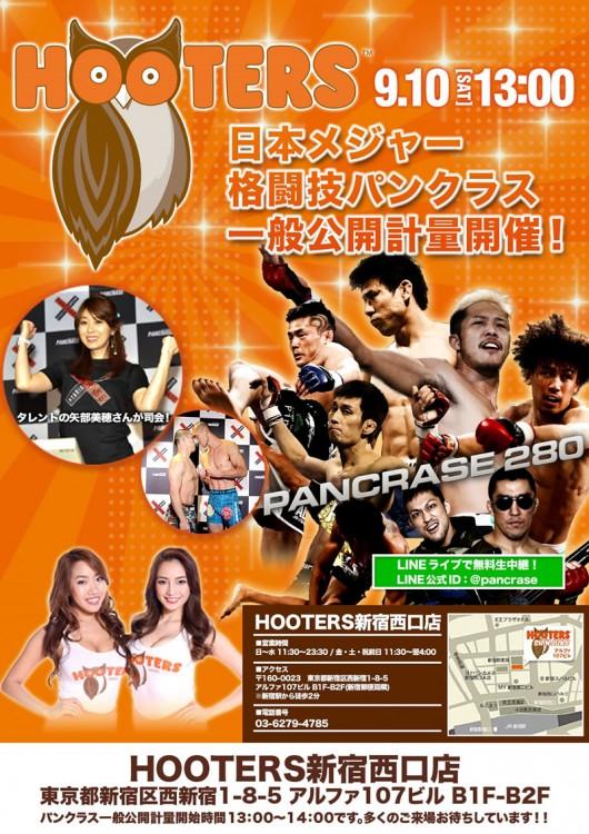 9月10日フーターズ新宿西口店で一般公開計量、9月11日にはミス フーターズジャパンのAKIとSAAYAがラウンドガールに挑戦することも決定!