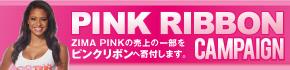 ピンクリボンキャンペーンSTART!