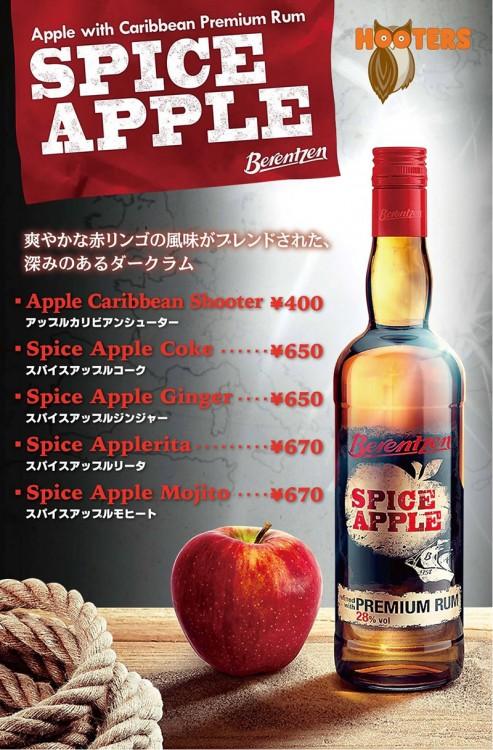 「スパイス・アップル」キャンペーンSTART!