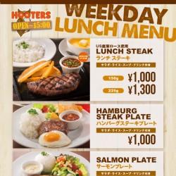 shibuya_lunch
