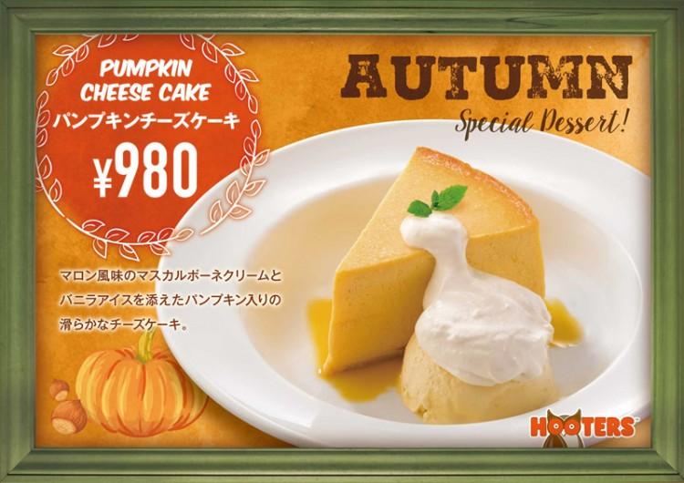 期間限定☆秋のスペシャルデザート!