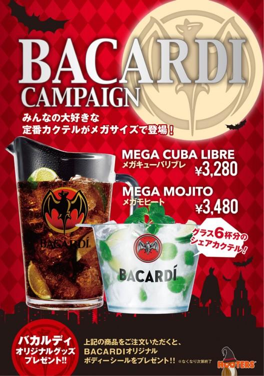 ハロウィン×バカルディ メガカクテルキャンペーンSTART!