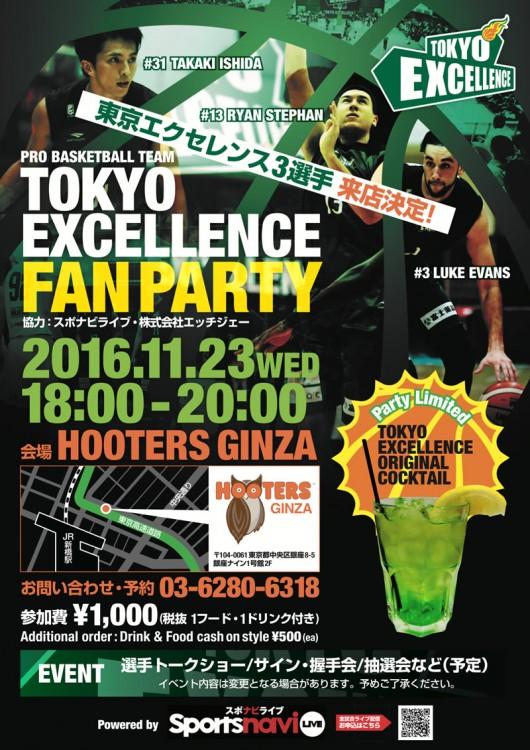 みんなでBリーグを応援!11月23日(水祝)に銀座店で「東京エクセレンス ファンズパーティー」を開催