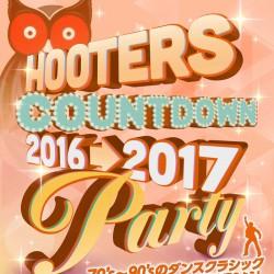 今年もカウントダウンはHOOTERSでパーティー!