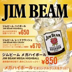 201701_jimbeamcp_b2pos-01