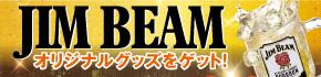 1月2日(月)よりJIM BEAMキャンペーンSTART!