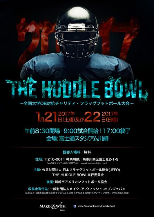HOOTERSはチャリティ・フラッグボール大会、「THE HUDDLE BOWL」を応援しています