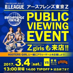 20170304_Tokyoaf_event