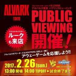 【新宿西口店】2/26(日)「アルバルク東京」パブリックビューイング開催!