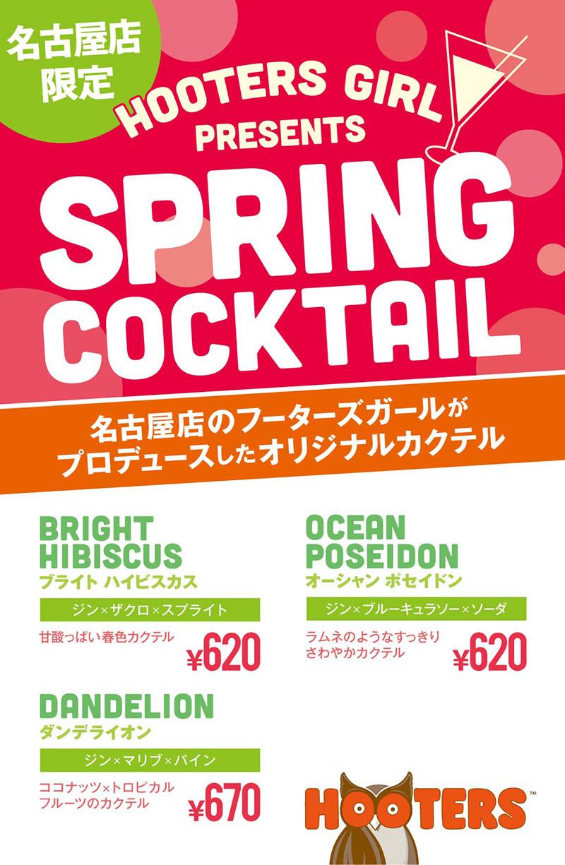 オリジナルのスペシャル春カクテル!