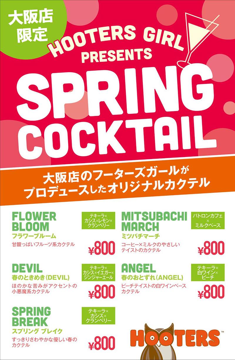 春の応援カクテル!