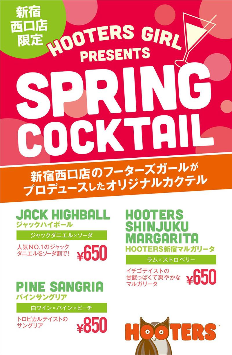人気のカクテルを新宿店風にアレンジ!