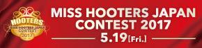 5月19日(金)「ミス フーターズジャパン コンテスト2017」開催!
