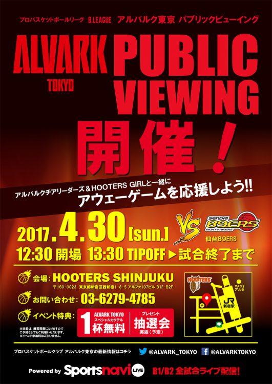 【新宿西口店】4/30(日)「アルバルク東京」パブリックビューイング開催!
