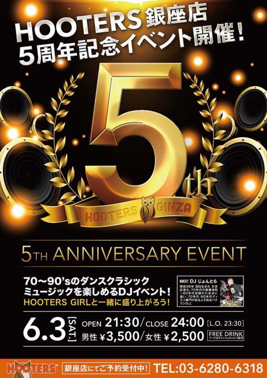 【銀座店】6/3(土)に銀座店オープン5周年記念イベントを開催!