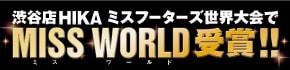 渋谷店HIKA ミスフーターズ世界大会でMISS WORLD受賞!!