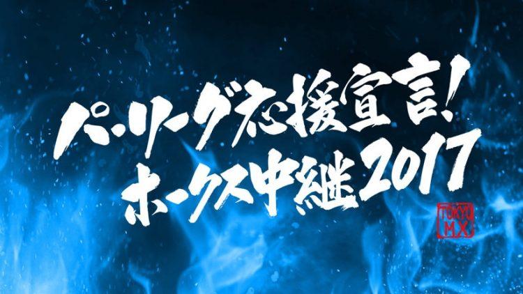 【新宿西口店】木曜日は、HOOTERSで「ホークス戦」を観戦!