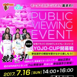 【銀座店】7/16(日)女性ドライバーだけのレースシリーズ「競争女子選手権(KYOJO CUP)」イベント開催!
