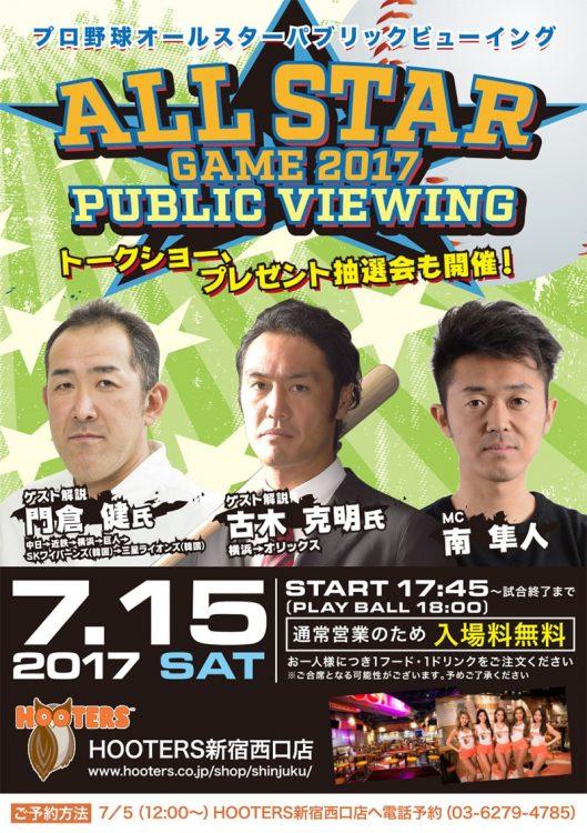 【新宿西口店】7/15(土)に「オールスターパブリックビューイング」開催!
